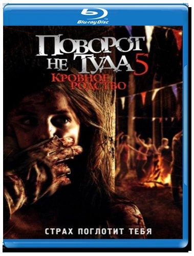 Поворот не туда 5 (Blu-ray) на Blu-ray