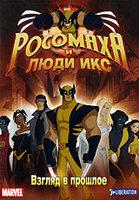 Росомаха и люди Икс Взгляд в прошлое (5 серий) на DVD