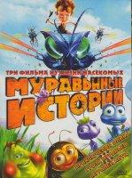Муравьиные истории (Приключения Флика / Гроза муравьев / Муравей Антц)