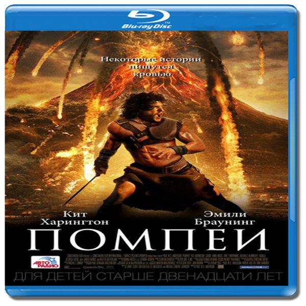 Помпеи 3D+2D (Blu-ray 50GB)