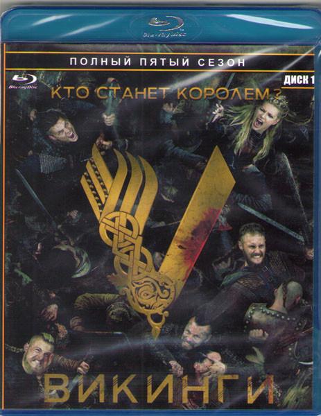 Викинги 5 Сезон 1 Часть (10 серий) (Blu-ray)* на Blu-ray