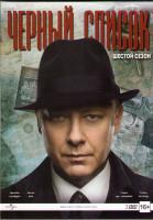 Черный список 6 Сезон (22 серии) (3 DVD)