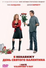 Я ненавижу день Святого Валентина на DVD