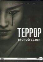 Террор 2 Сезон (10 серий) (2 DVD)