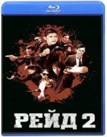 Рейд 2 (Blu-ray)