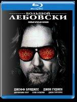 Большой Лебовски (Blu-ray)