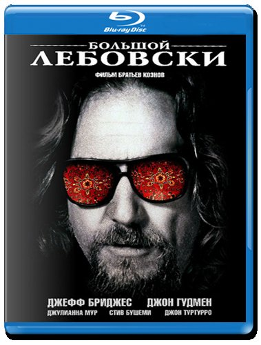 Большой Лебовски (Blu-ray)* на Blu-ray