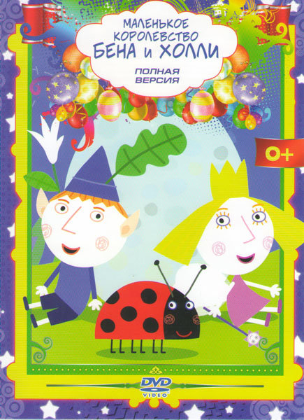 Маленькое королевство Бена и Холли (104 серии) на DVD