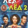 Лед / Лед 2 на DVD