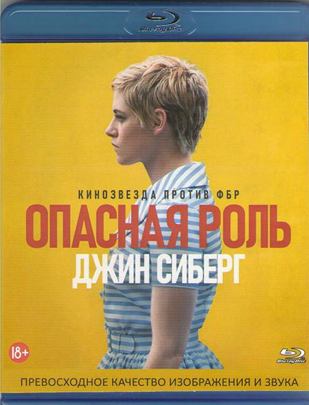 Опасная роль Джин Сиберг (Blu-ray)* на Blu-ray