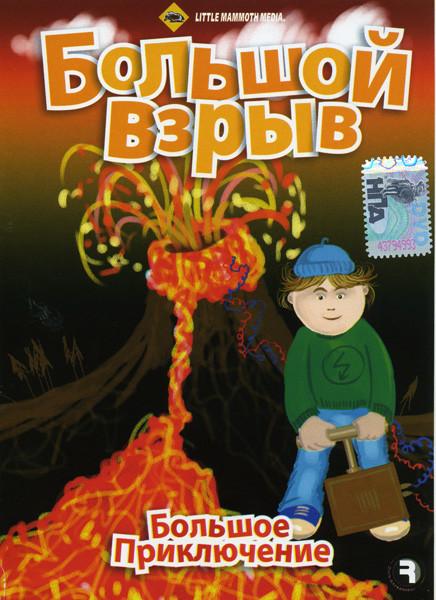 Большое приключение Большой взрыв  на DVD