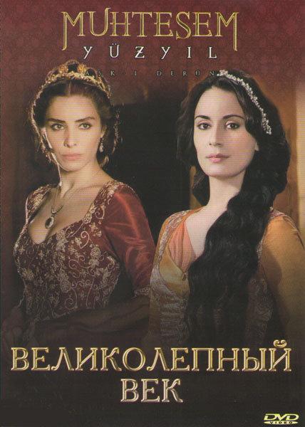 Великолепный век (89-103 серии) на DVD