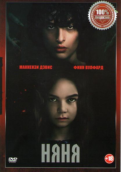 Няня (Поворот винта) на DVD