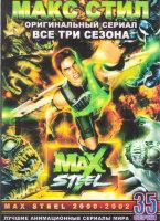 Макс Стил 1,2,3 Сезоны (35 серий) (2 DVD)