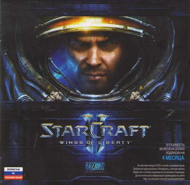 StarCraft II: Wings of Liberty 4 месяца (PC DVD)