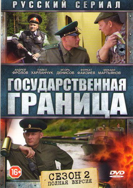 Государственная граница 2 Сезон (8 серий) на DVD