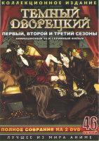 Темный дворецкий 1,2,3 Сезоны (46 серий) (3 DVD)