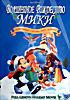 Волшебное рождество Мики на DVD