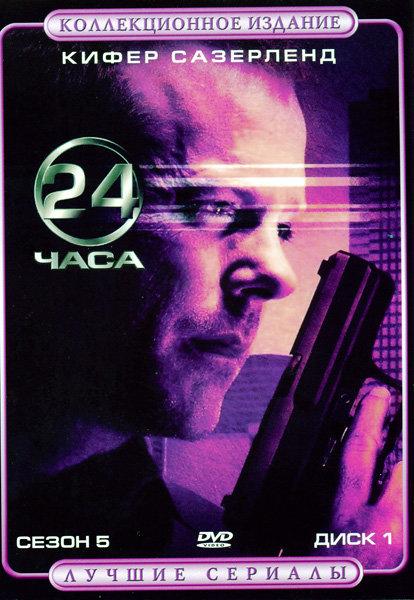 24 часа сезон 5 (Диск 1,2) (2 DVD)