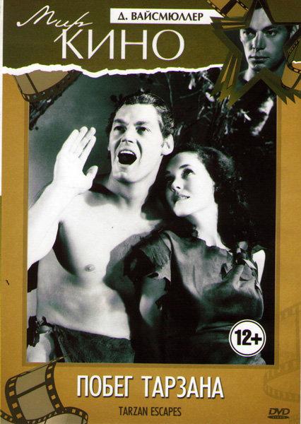 Побег Тарзана на DVD