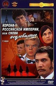 Неуловимые мстители/Корона Российской империи или снова неуловимые на DVD