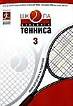 Школа большого тенниса. Часть 3