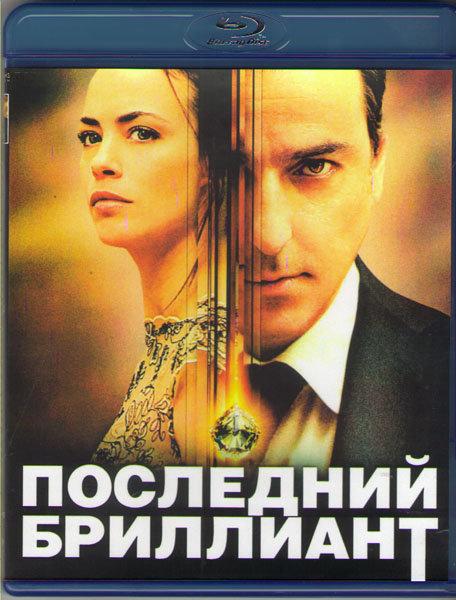 Последний бриллиант (Blu-ray)* на Blu-ray