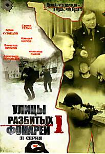 Улицы разбитых фонарей 1 Часть (31 серия) на DVD
