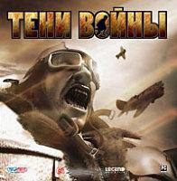 Тени войны (PC DVD)