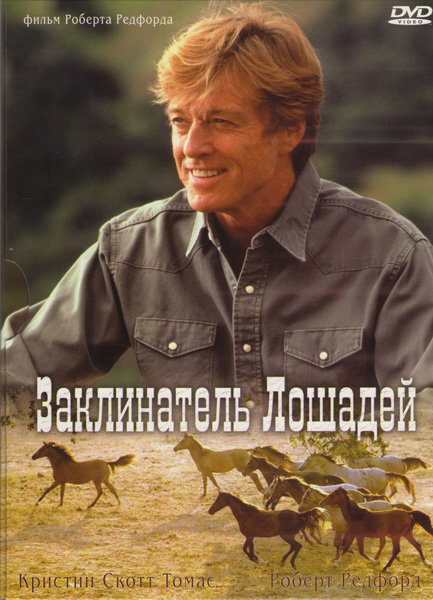 Заклинатель (Заговаривающий лошадей)  на DVD