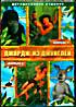 Джордж из джунглей 1,2 2 DVD (Позитив-мультимедиа) на DVD
