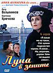 Луна в зените (4 серии) на DVD
