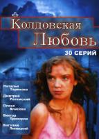 Колдовская любовь.(30 серий)