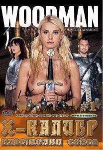 Х-калибр 1 на DVD
