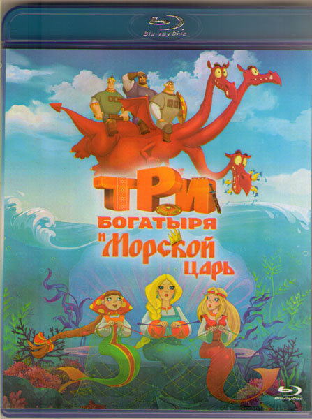 Три богатыря и морской царь (Blu-ray)
