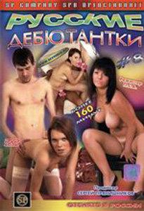 Русские дебютантки 8 на DVD