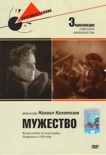 Мужество на DVD