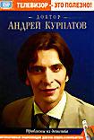 Доктор Андрей Курпатов: Проблемы из детства (Интерактивный DVD)  на DVD