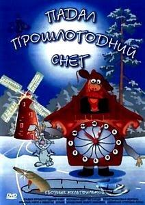 ПАДАЛ ПРОШЛОГОДНИЙ СНЕГ на DVD