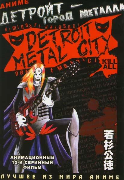 Детройт город металла (12 серий) на DVD