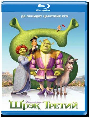 Шрек 3 3D+2D (Blu-ray 50GB) на Blu-ray