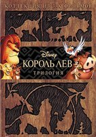 Король Лев / Король лев 2 Гордость Симбы / Король Лев 3 Хакуна Матата (3 DVD) на DVD