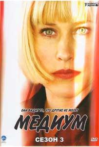 Медиум 3 Сезон (22 серии) (2 DVD) на DVD