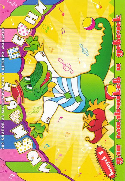 Любимые песни для мальчиков и девочек 1 Выпуск (200 клипов) на DVD