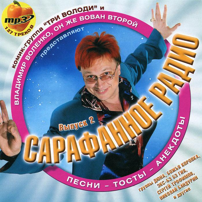 Сарафанное радио 2 Выпуск (MP3) на DVD