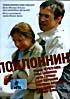 ПОКЛОННИК  на DVD