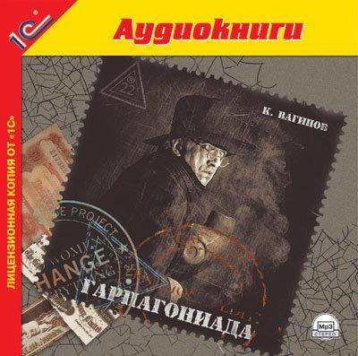 Вагинов К. Гарпагониада (Аудиокнига MP3)