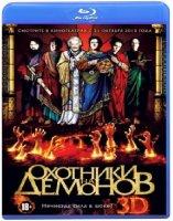 Охотники на демонов 3D+2D (Blu-ray 50GB)