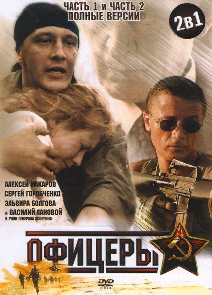 Офицеры 1 Часть (8 серий) 2 Часть (8 серий) на DVD