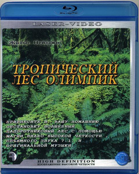 Живые пейзажи Тропический лес Олимпик (Blu-ray) на Blu-ray
